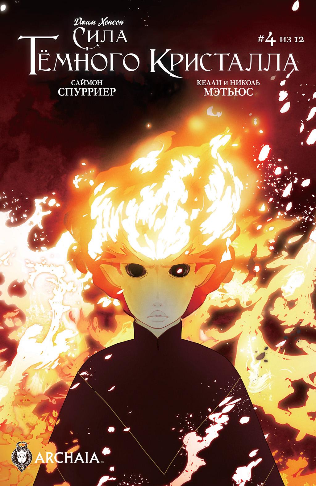Комикс Сила Тёмного кристалла