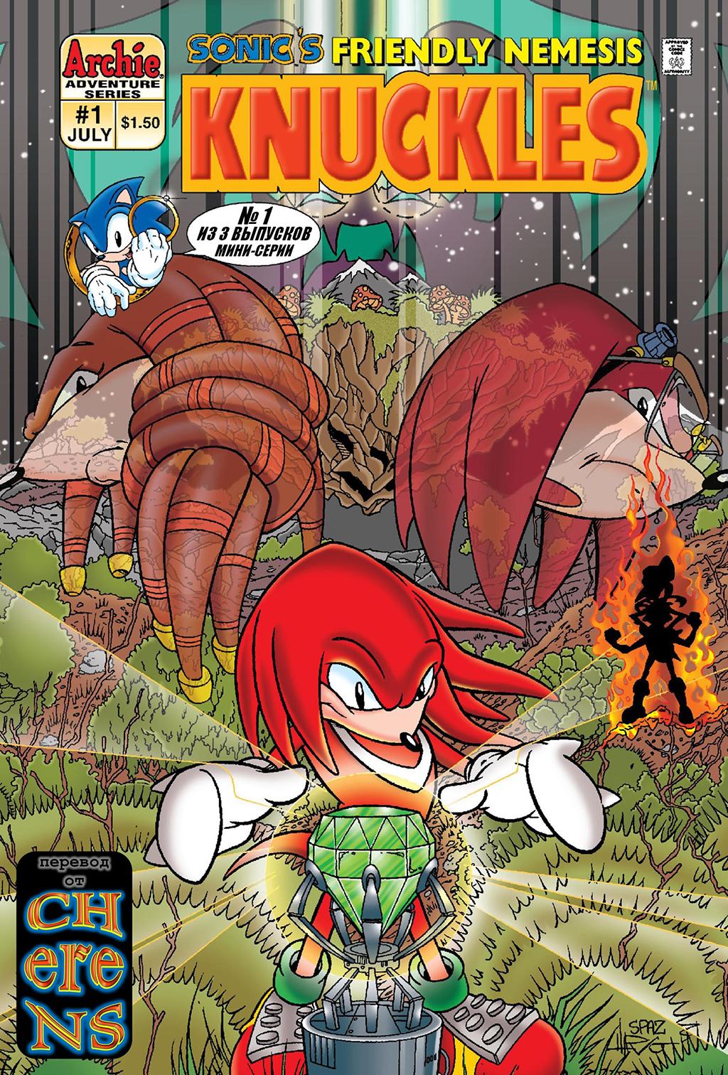 Комикс Archie-Comics/Sonic/Mini-Series/Mini-Series