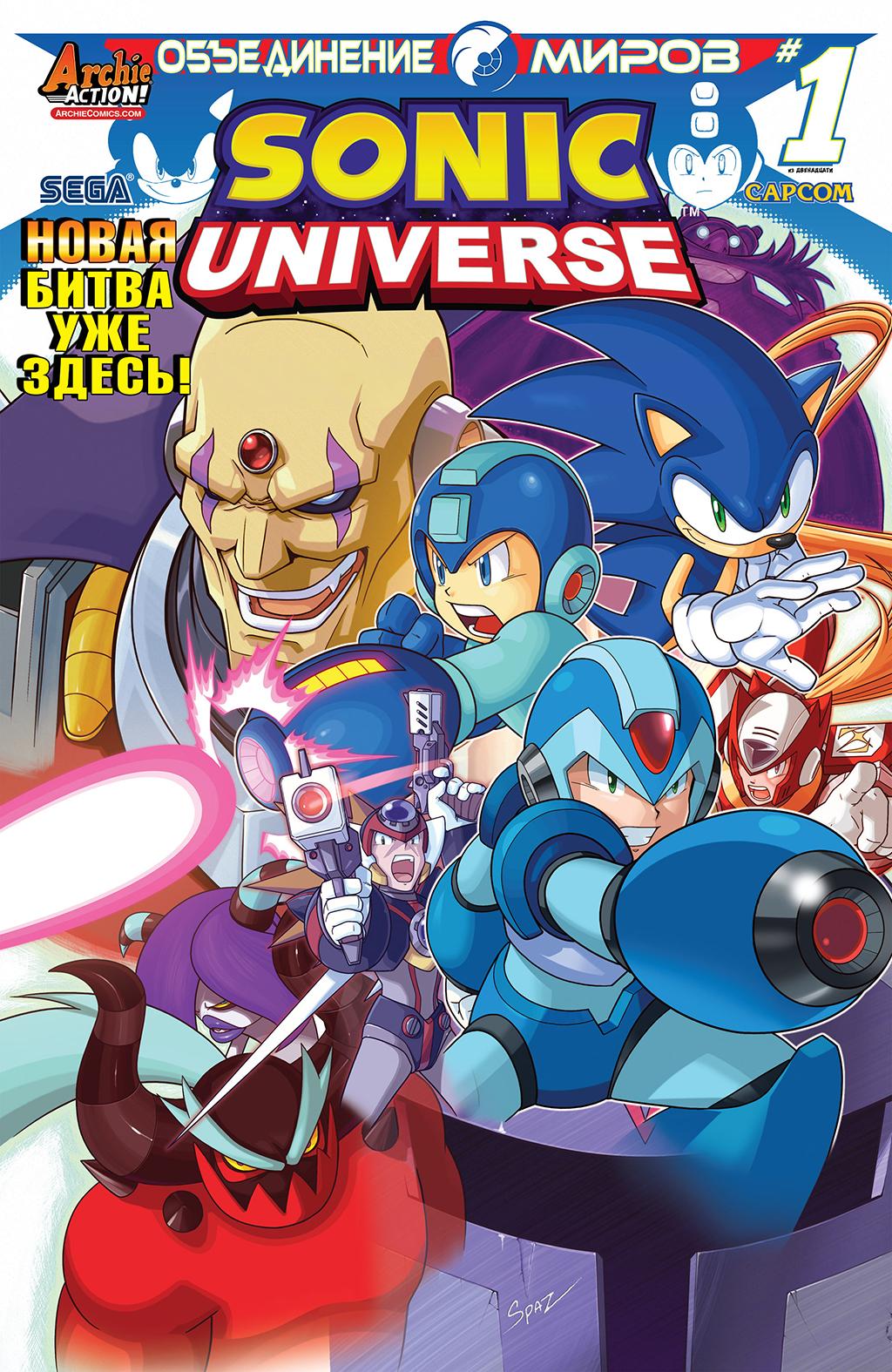 Комикс Вселенная Соника
