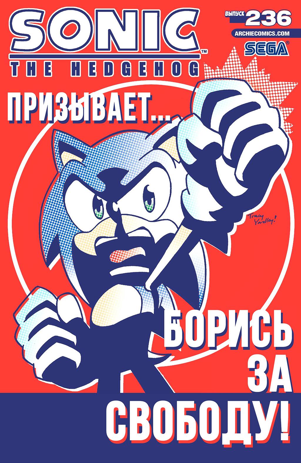 Комикс Ёж Соник