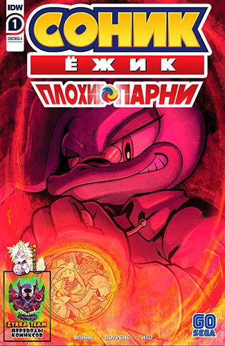 комикс Ёжик Соник: Плохие Парни