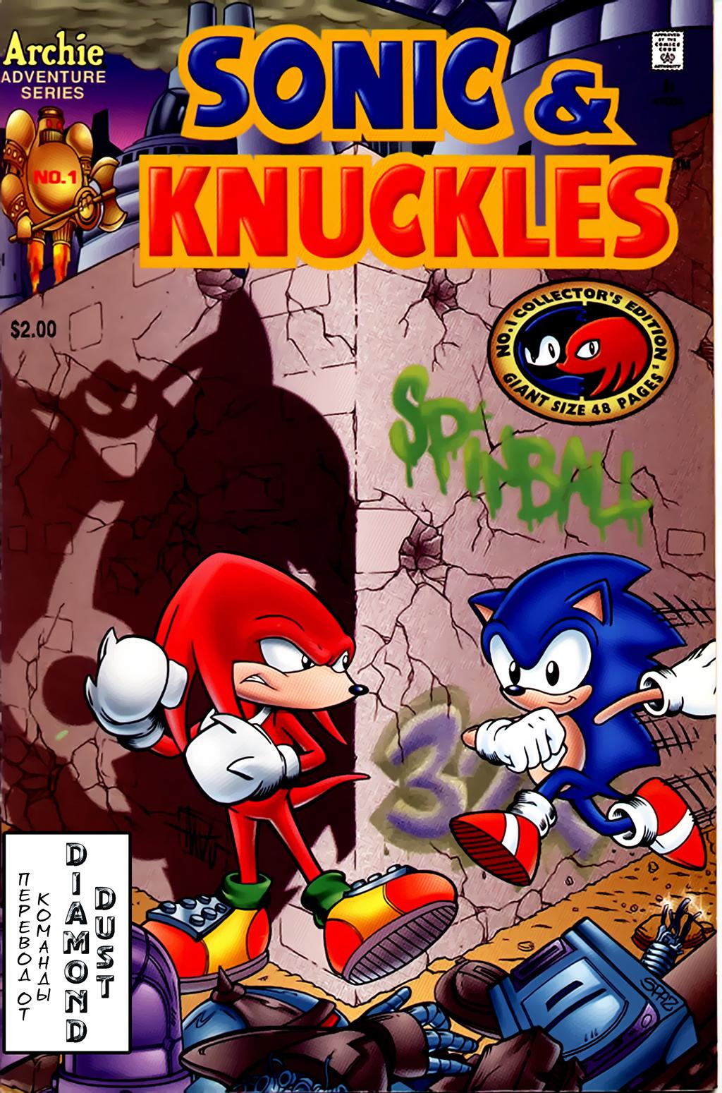 Комикс Соник: Одиночные выпуски