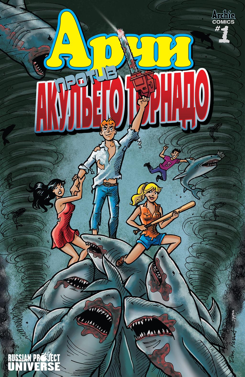 Комикс Арчи против Акульего торнадо