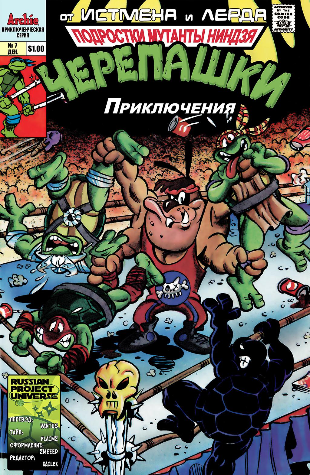 Комикс Подростки Мутанты Ниндзя Черепашки Приключения