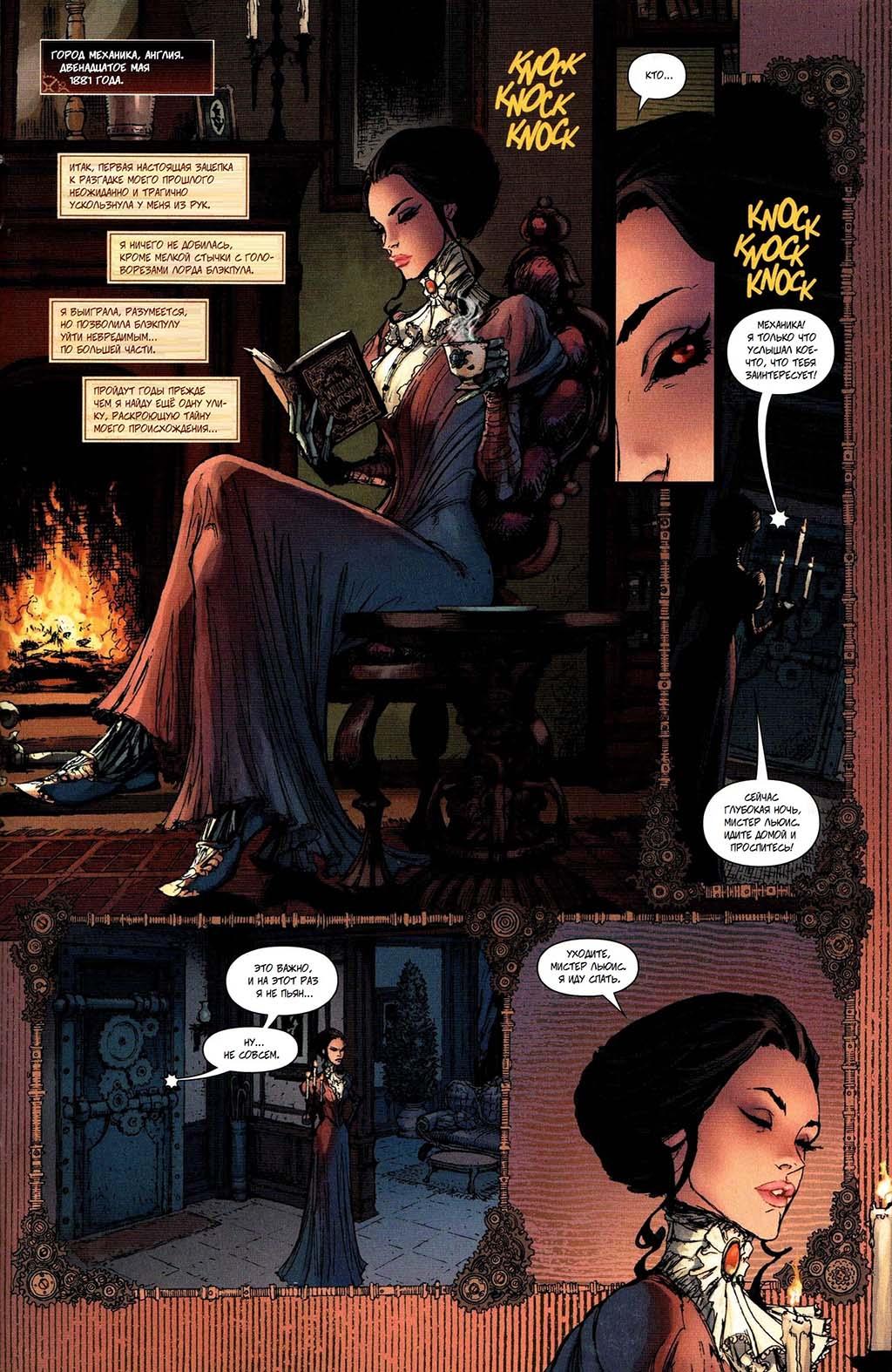 Комикс Леди Механика том 5: Безжалостная красавица