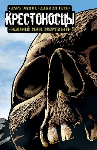 Комикс Крестоносцы Живой или Мертвый