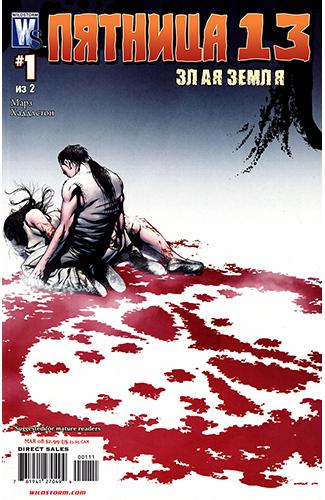 комикс Пятница 13е - Злая Земля