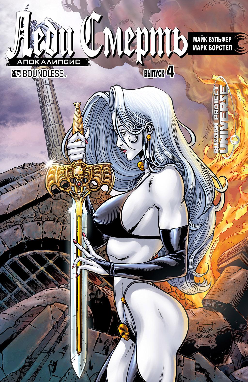 Комикс Леди Смерть: Апокалипсис