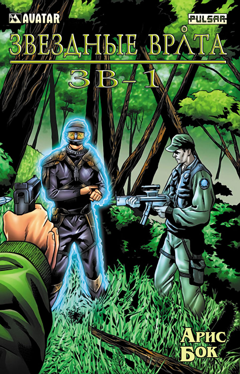 Комикс Звёздные Врата ЗВ-1: Арис Бок