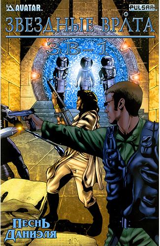 Комикс Звездные Врата ЗВ-1: Песнь Даниэля