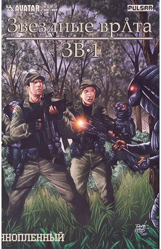 Комикс Звёздные Врата ЗВ-1: Военнопленный