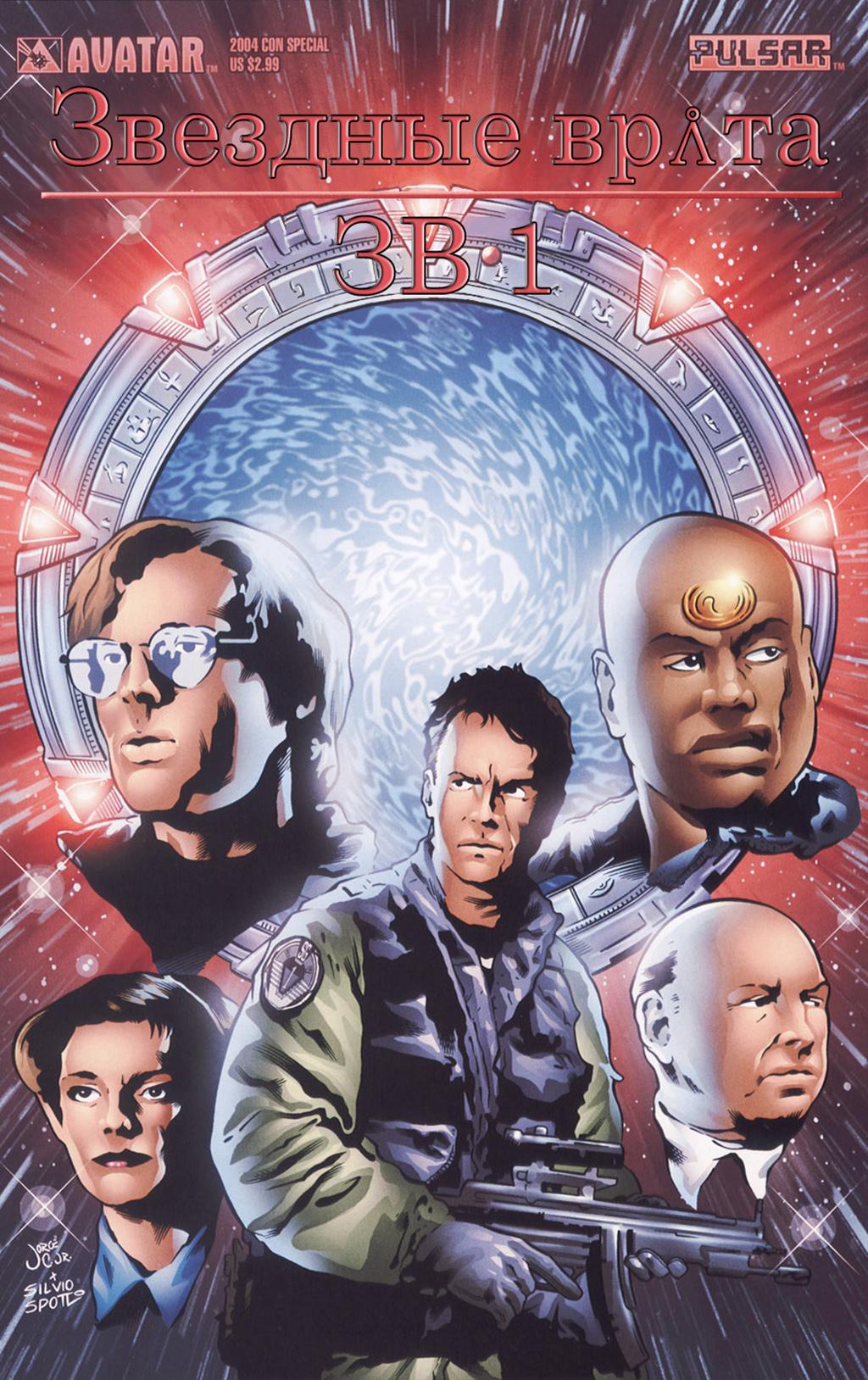 Комикс Звездные врата ЗВ-1: Специальное издание