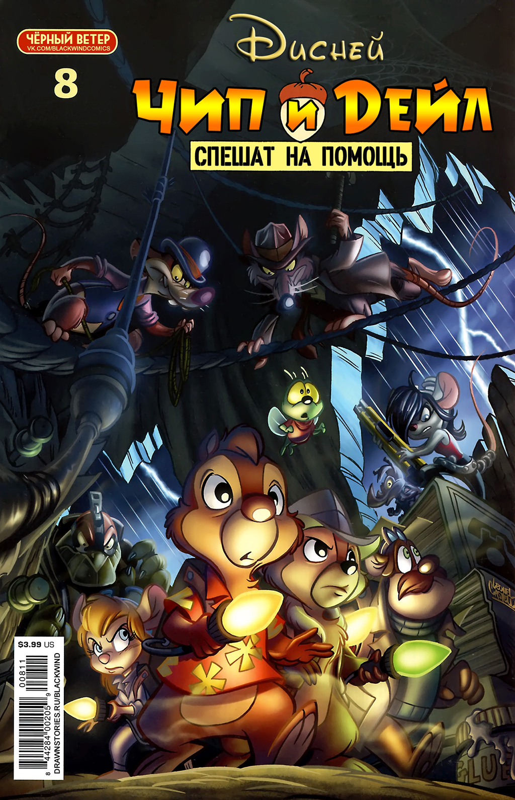 Комикс Чип и Дейл спешат на помощь (2010)