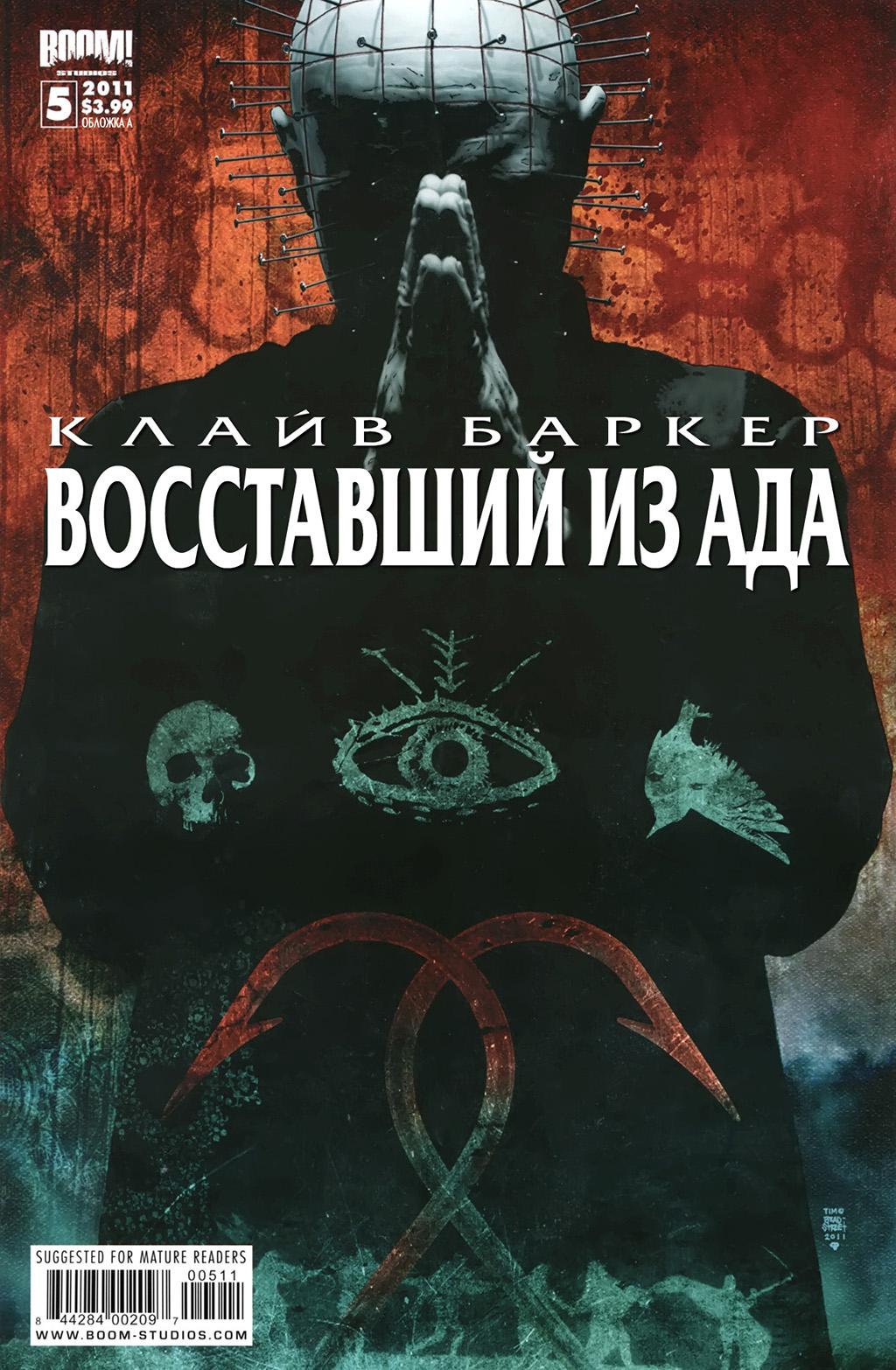 Комикс Клайв Баркер Восставший из ада