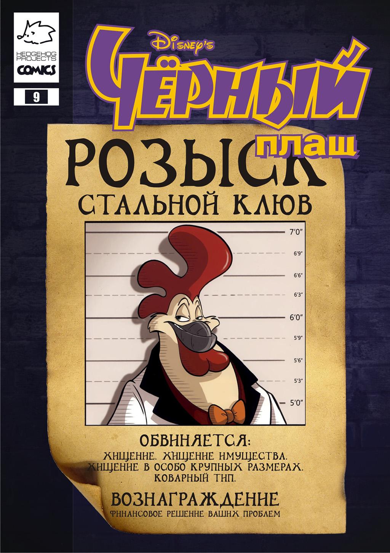 Комикс Черный Плащ 2010
