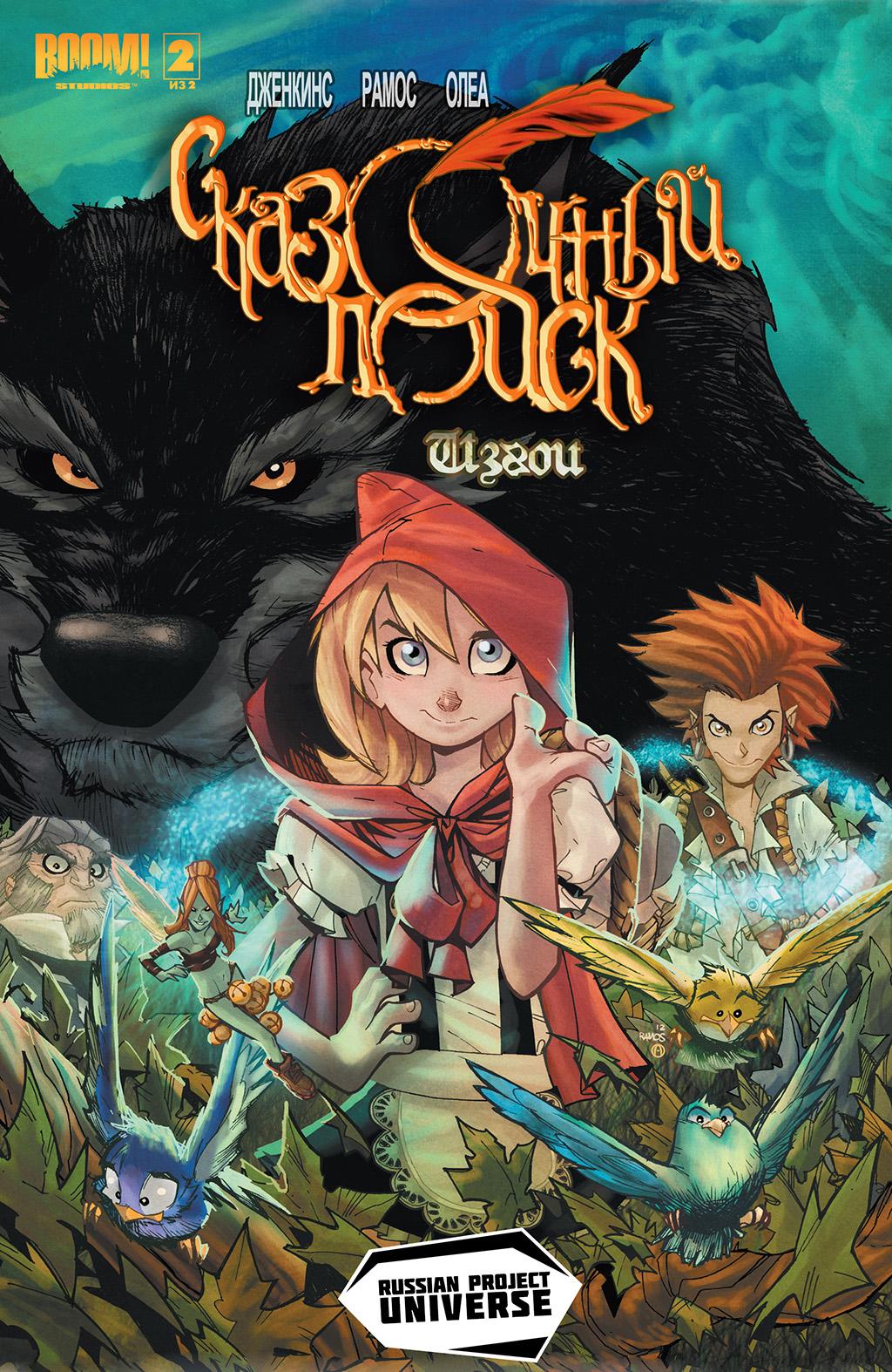 Комикс Сказочный поиск: Изгои