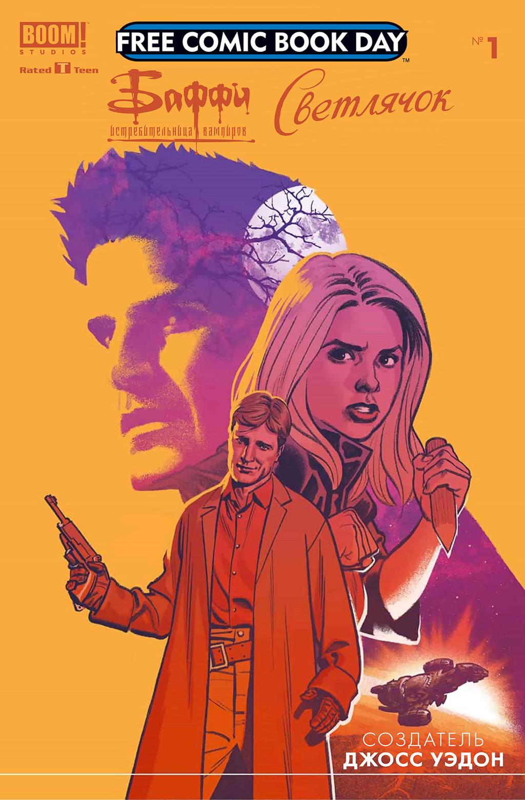 Комикс Светлячок и Баффи Истребительница Вампиров