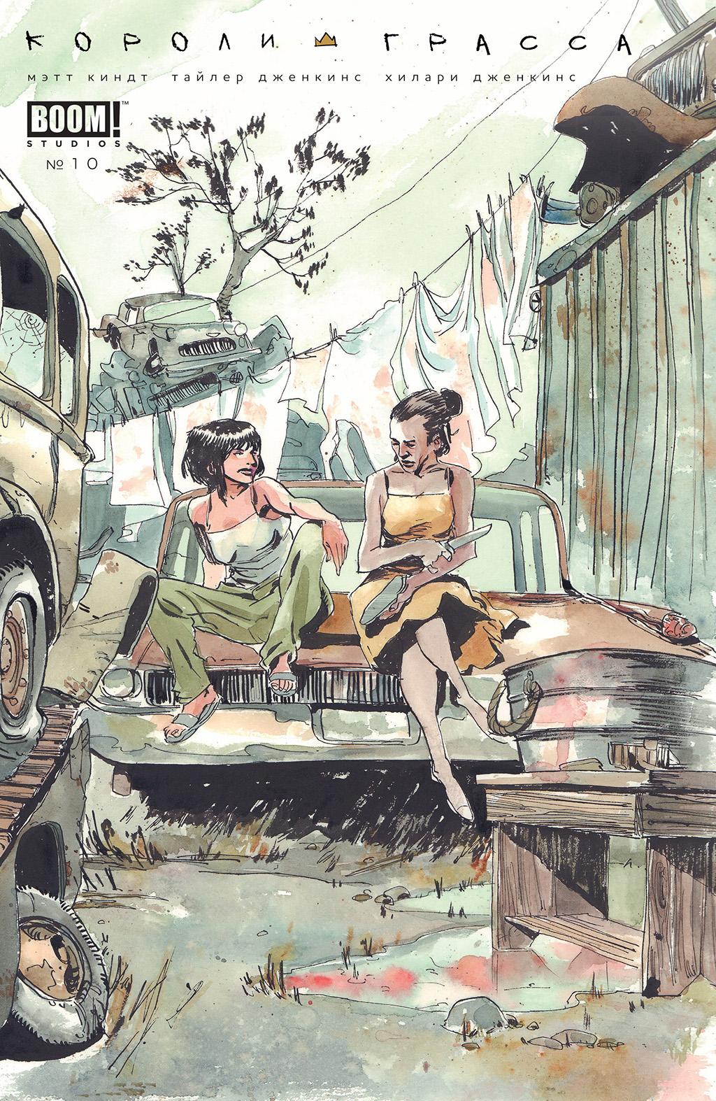 комикс Короли Грасса