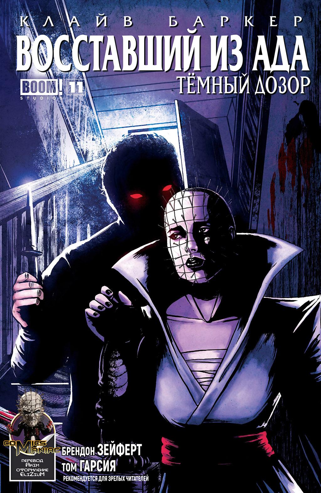 комикс Восставший из Ада - Тёмный дозор