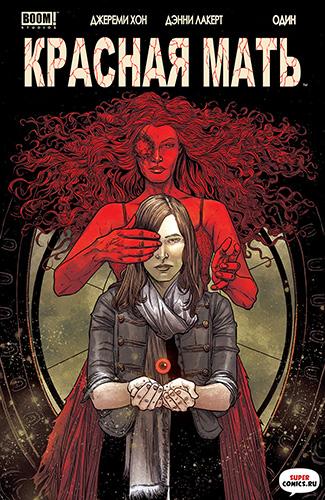 Комикс Красная Мать