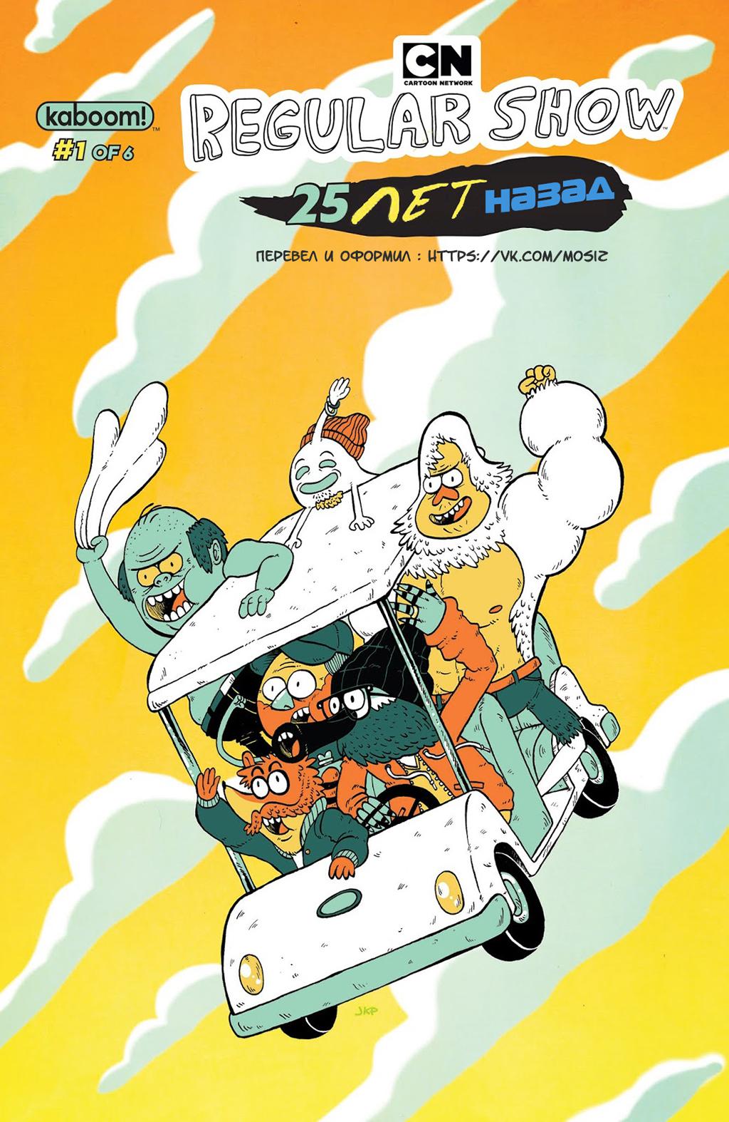 Комикс Обычный мультик - 25 лет спустя