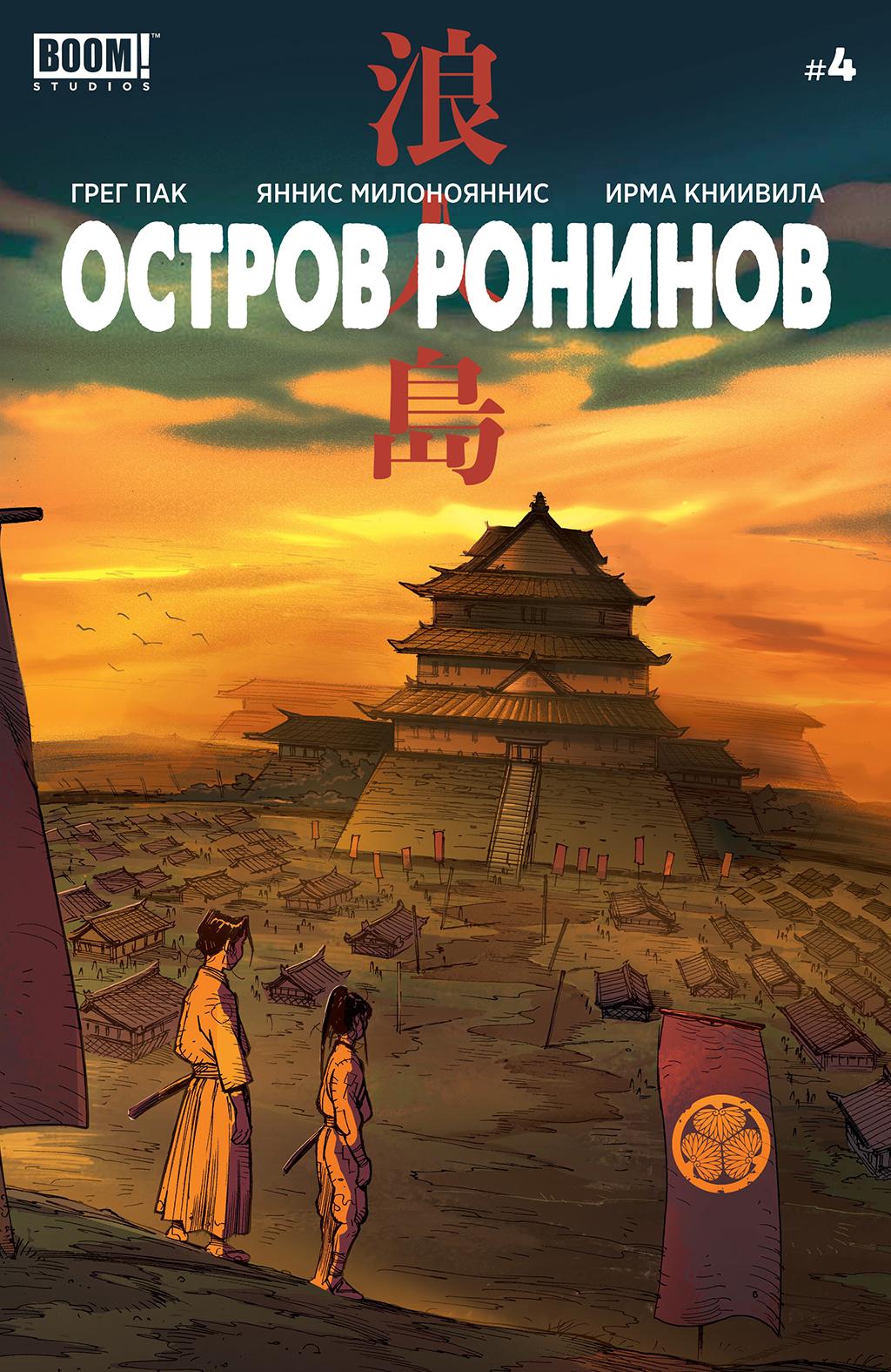 Комикс Остров Ронинов