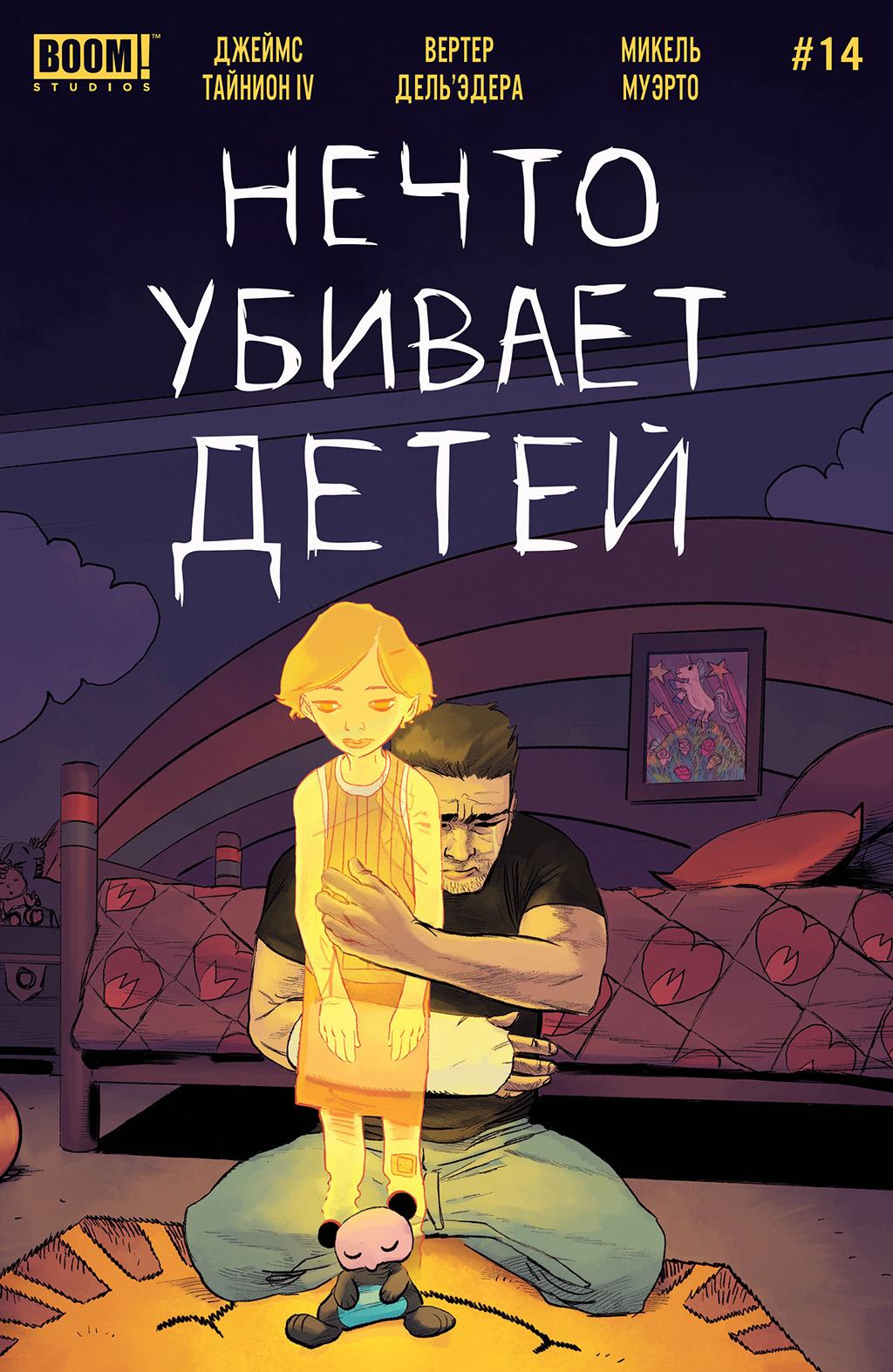 комикс Нечто убивает детей