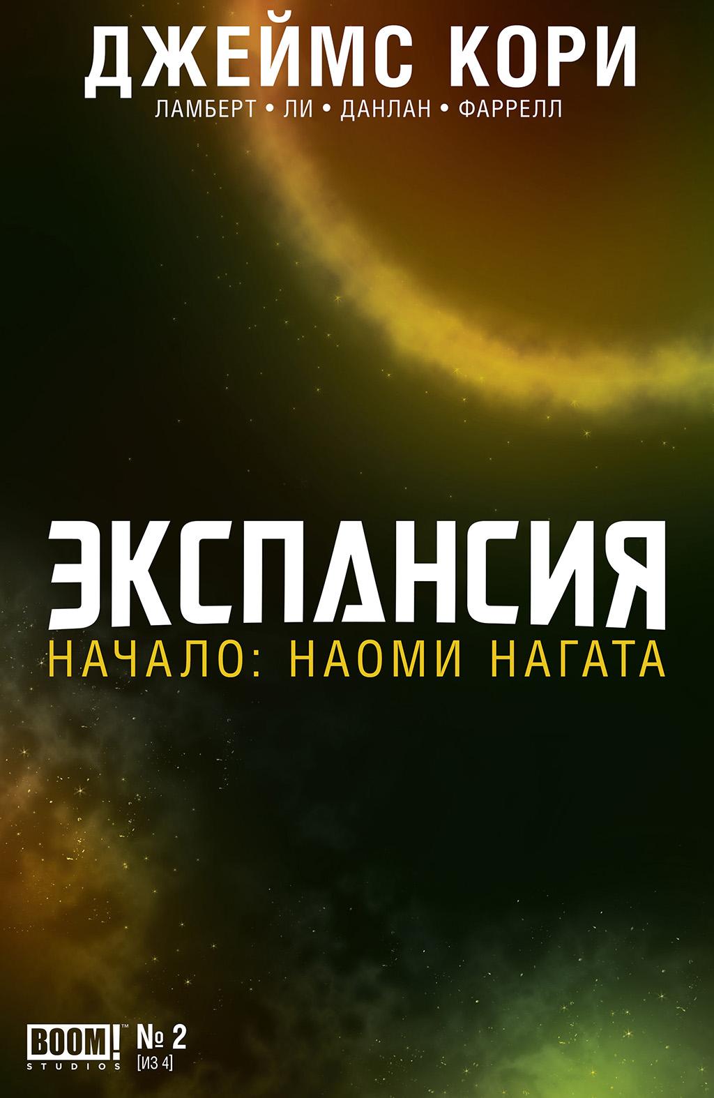 Комикс Экспансия - Начало