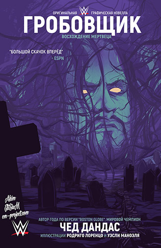 комикс Оригинальная графическая новелла - Гробовщик - Восхождение Мертвеца