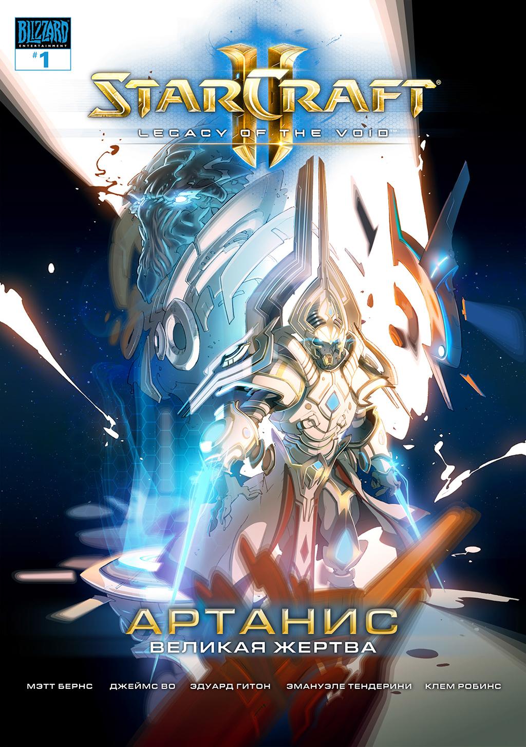 Комикс StarCraft II Артанис Великая Жертва