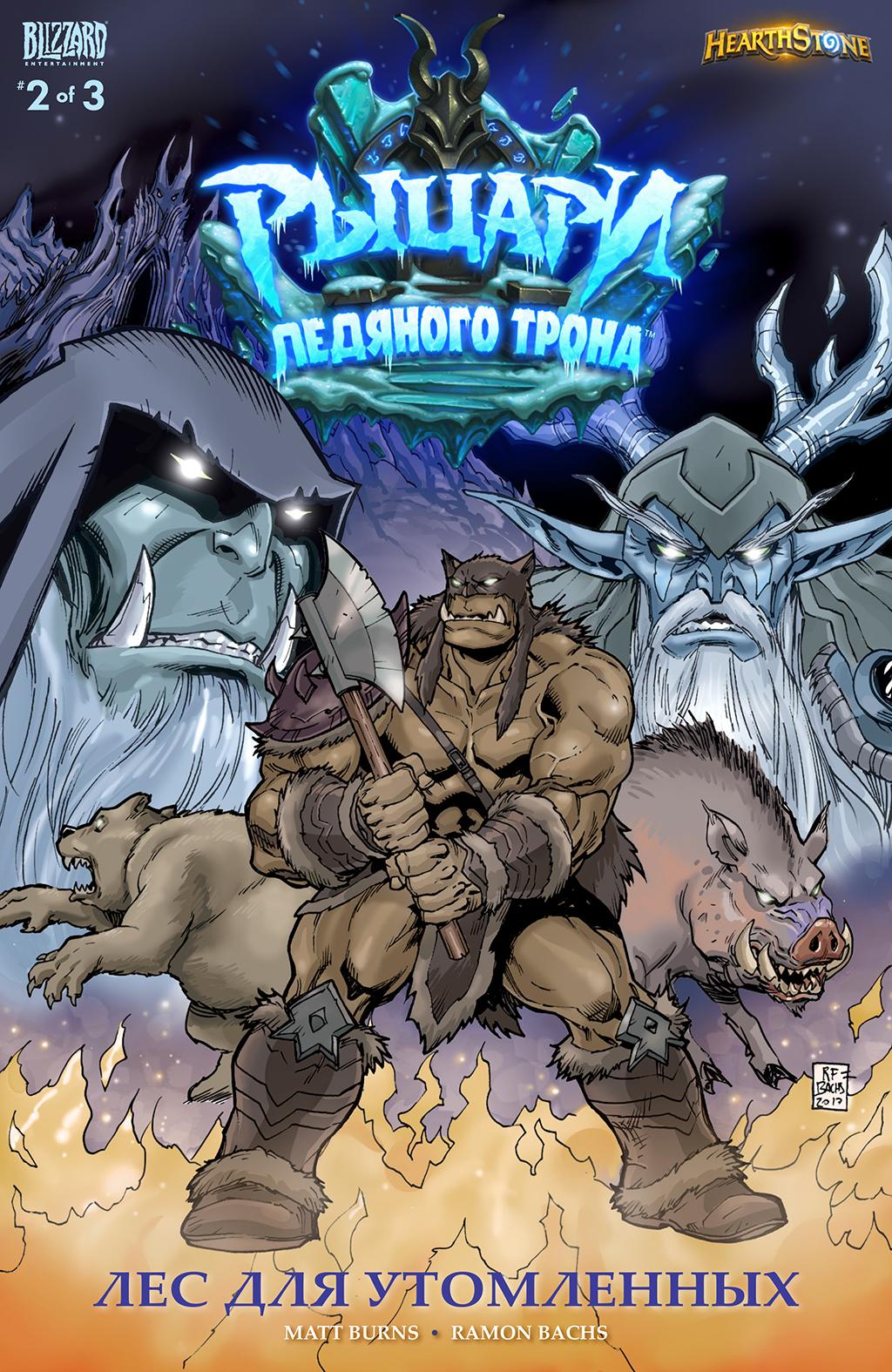 Комикс HearthStone Рыцари Ледяного Трона