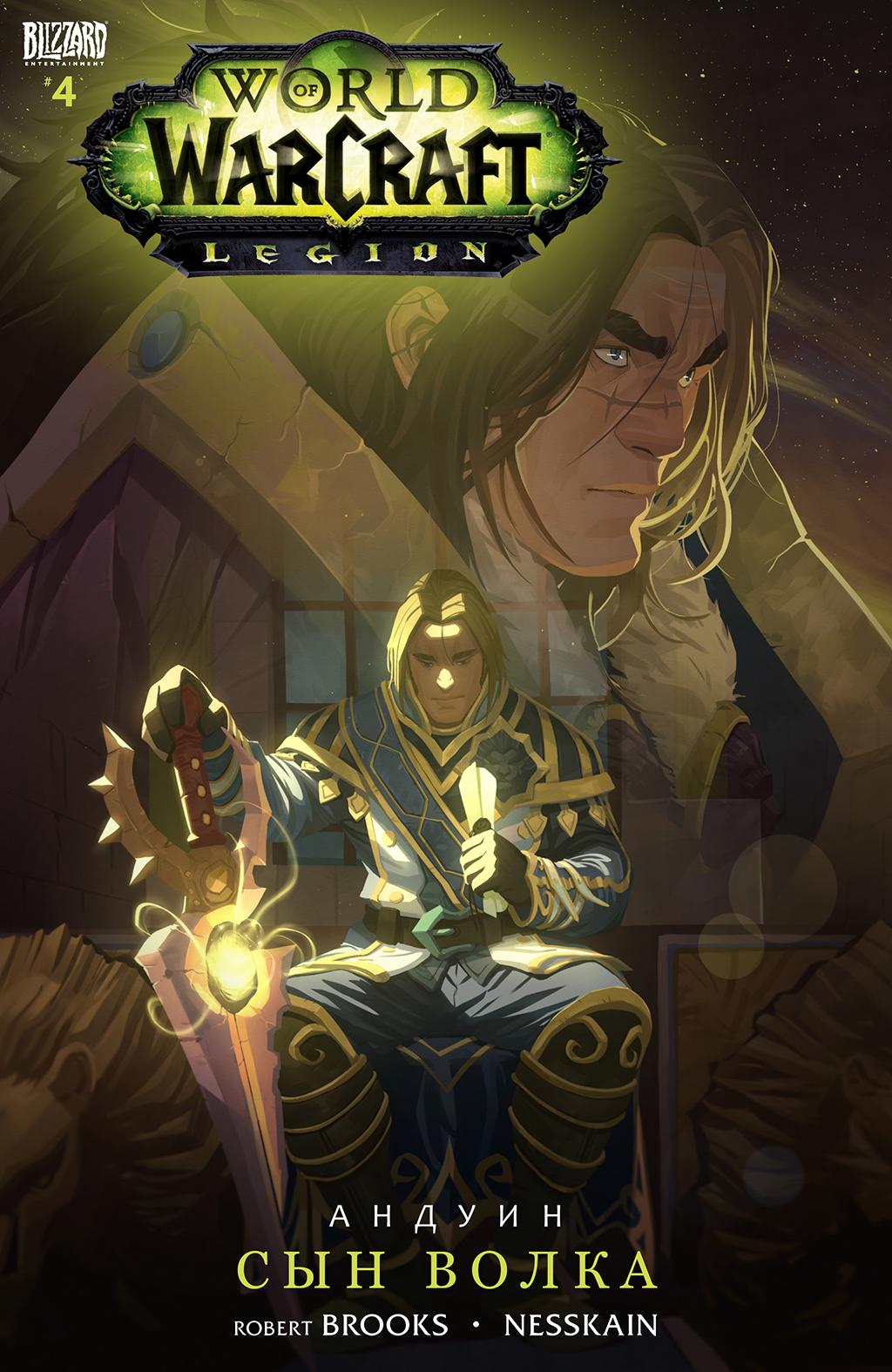 Комикс World of Warcraft: Legion