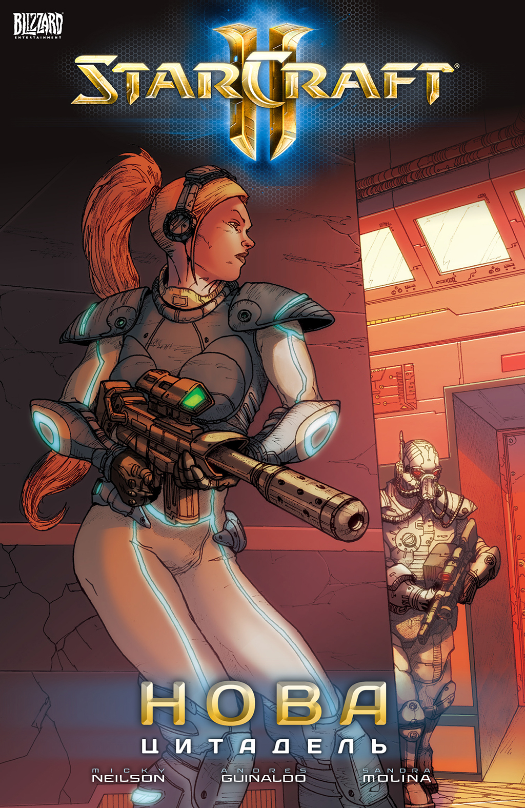 Комикс StarCraft II Нова Цитадель