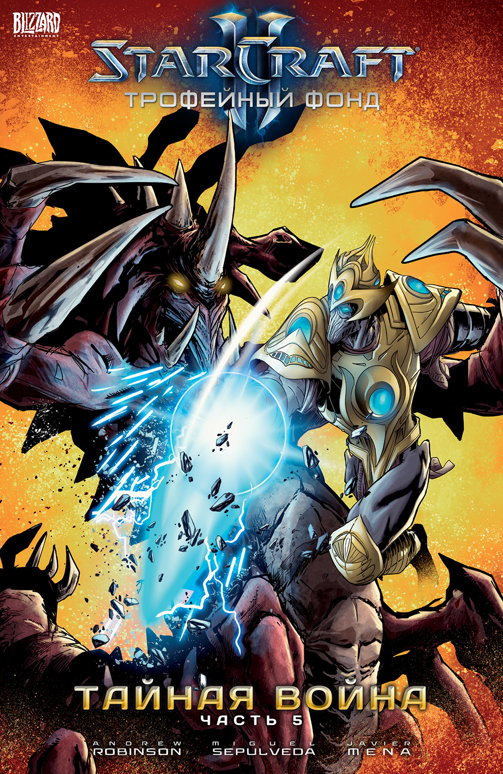 Комикс StarCraft II Войны Теней Трофейный фонд