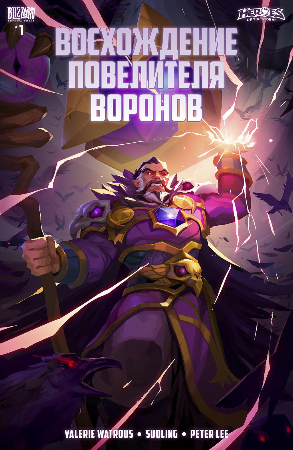 Комикс Герои бури Восход Повелителя Воронов