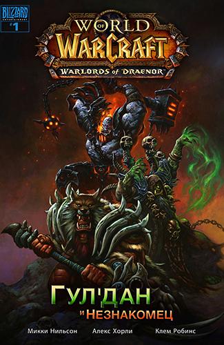 Комикс World of Warcraft: Warlords of Draenor