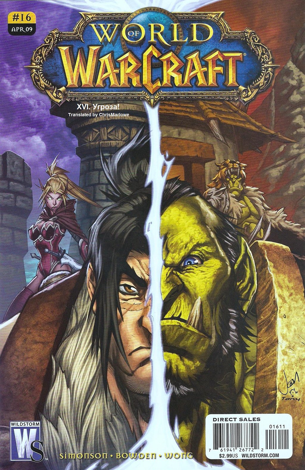 Комикс World of Warcraft