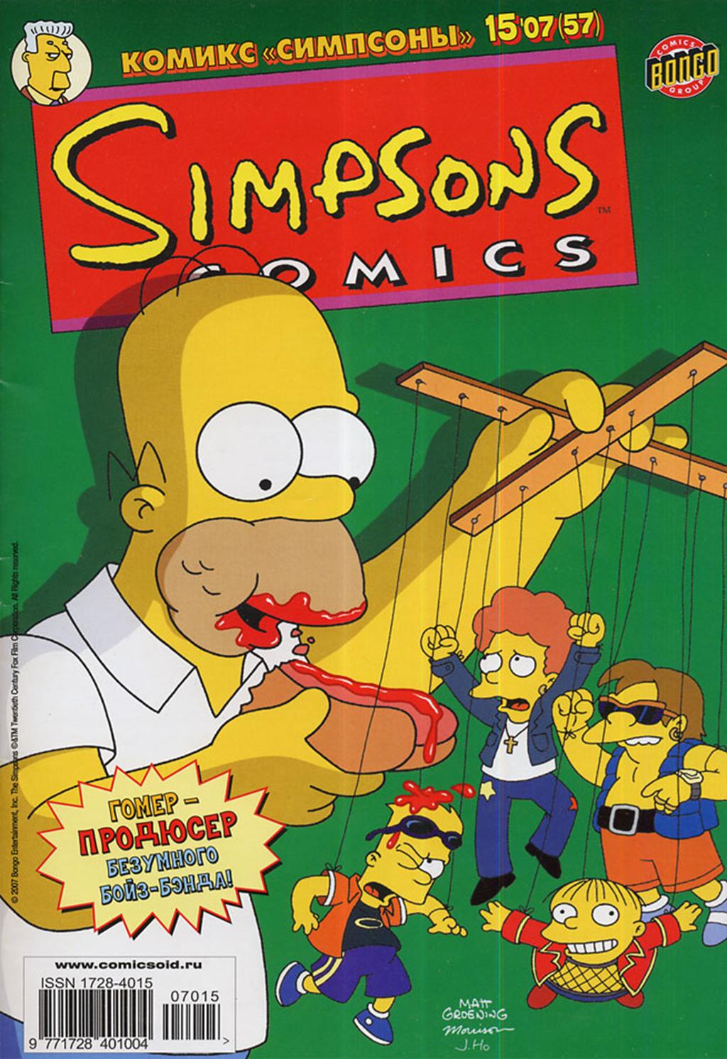 Комикс Симпсоны