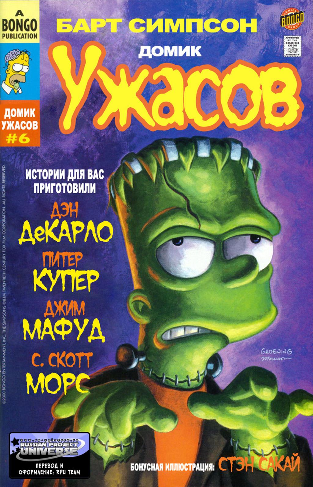 Комикс Домик Ужасов Барта Симпсона