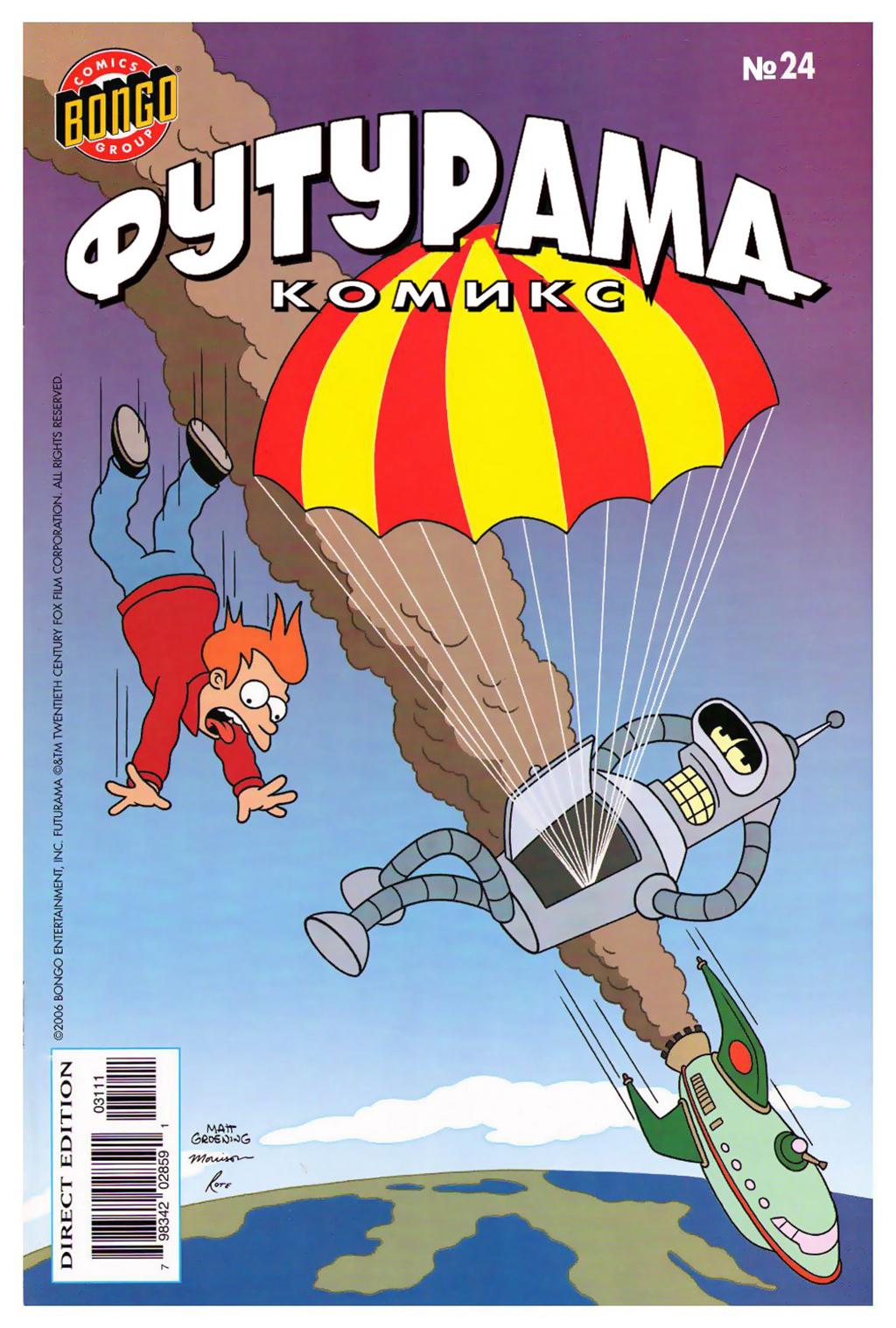 Комикс Футурама