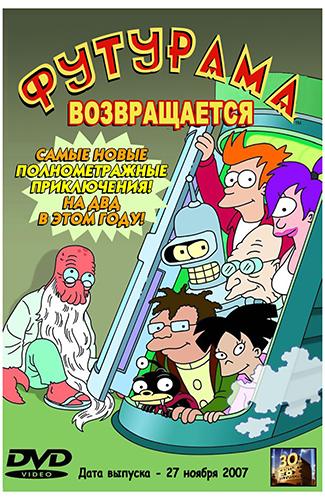 Комикс Футурама: Одиночные выпуски