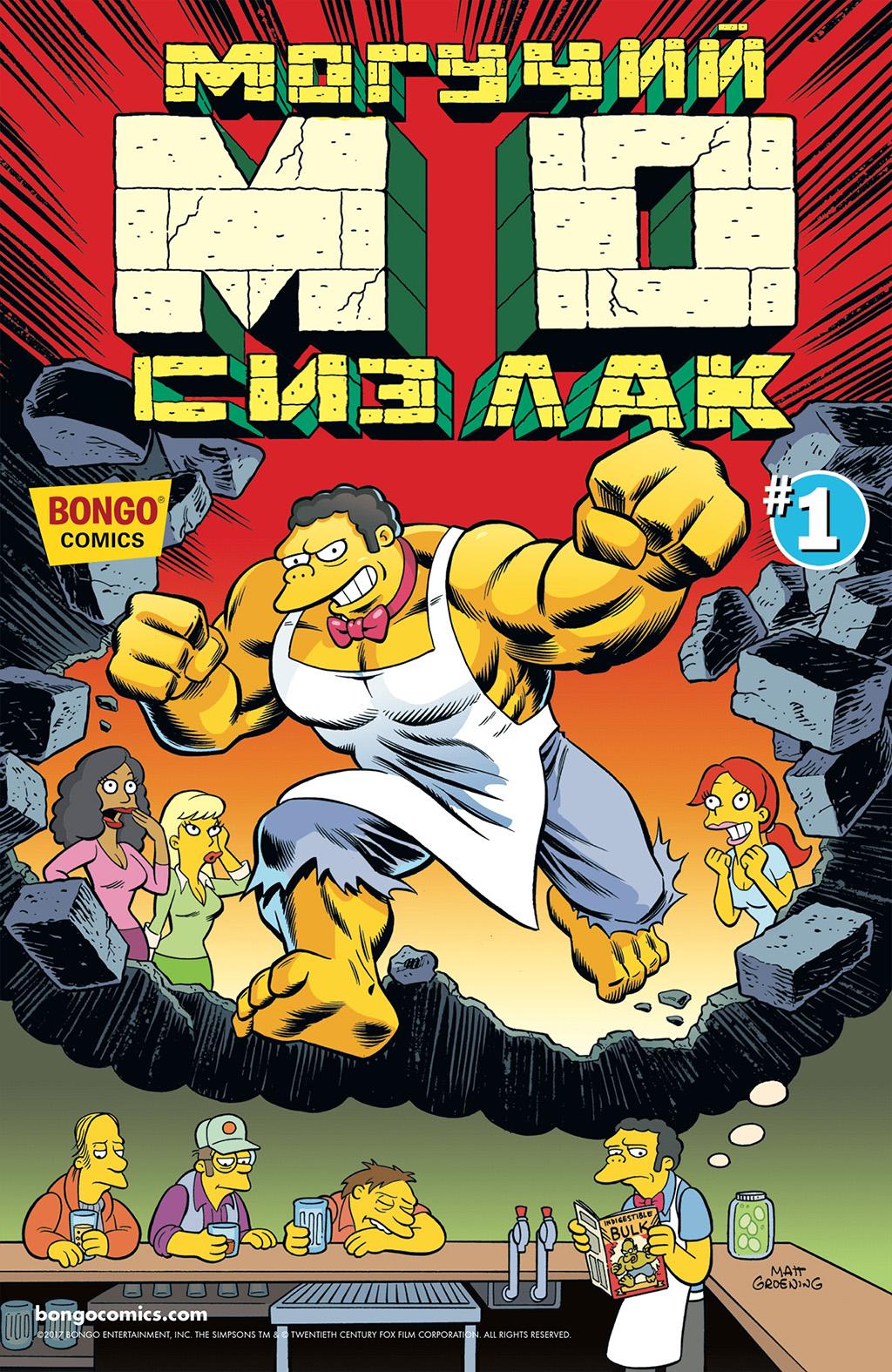 Комикс Могучий Мо - Сизлак
