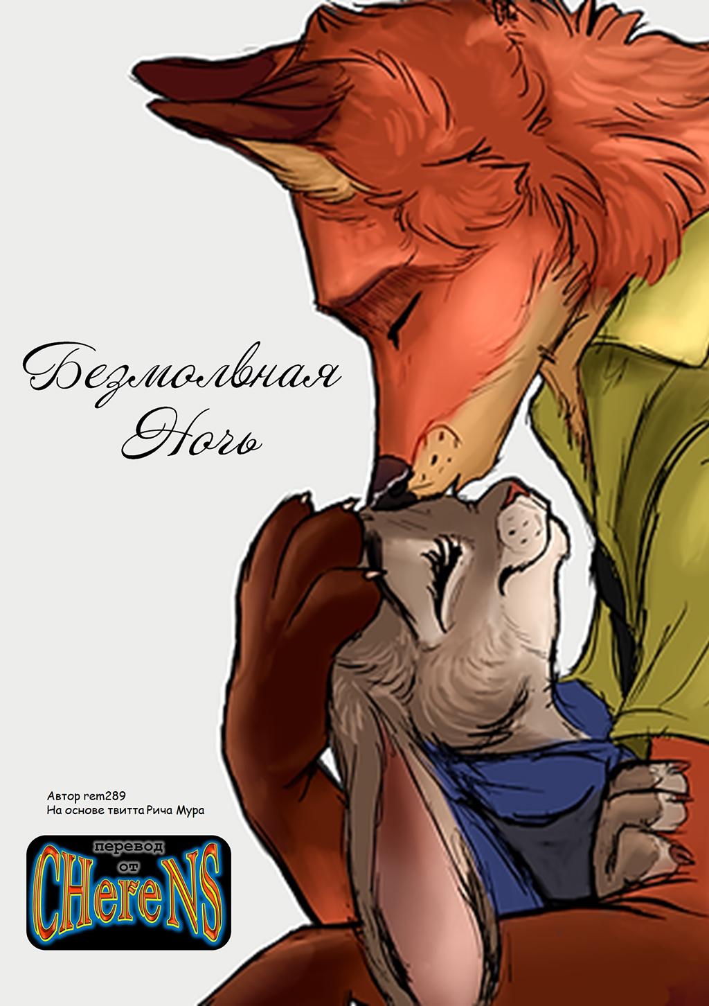 Комикс Безмолвная Ночь
