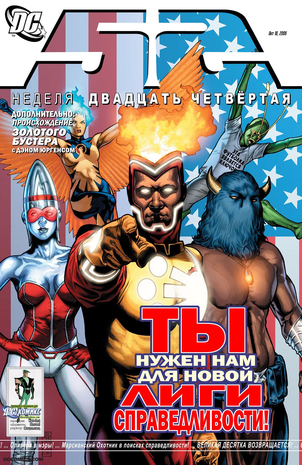 Комикс 52