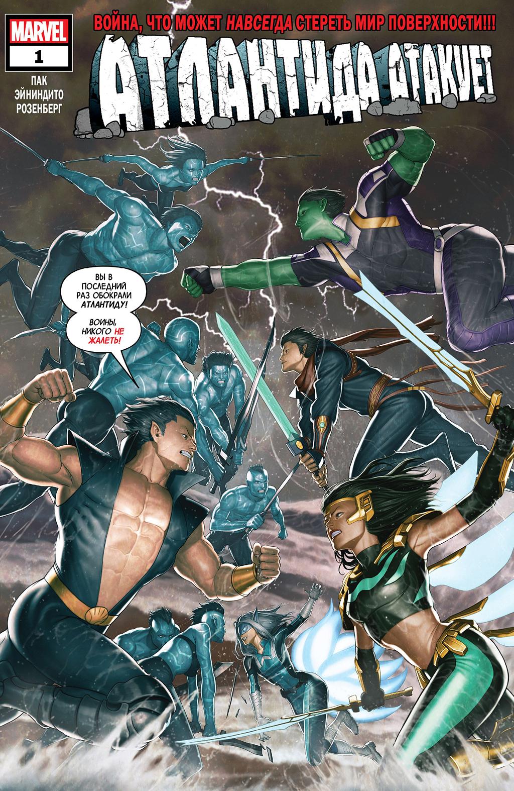 Комикс Атлантида атакует