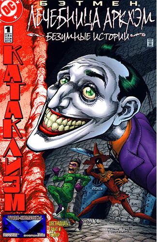 Комикс Лечебница Аркхэм: Безумные Истории
