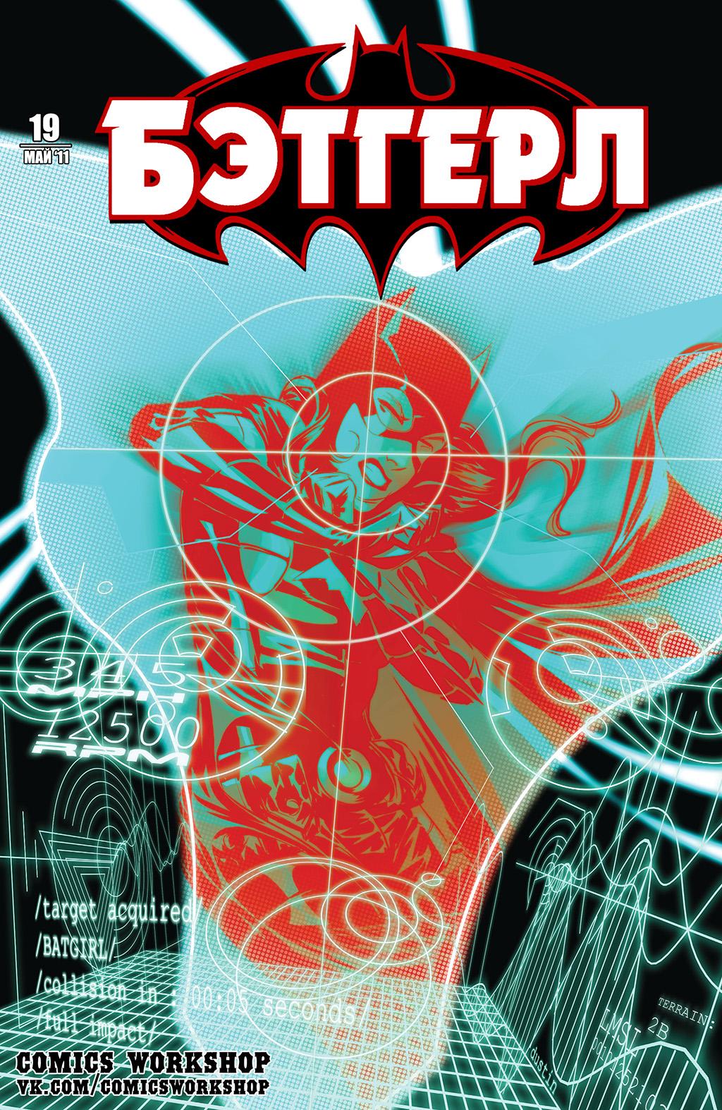 комикс Бэтгёрл том 3