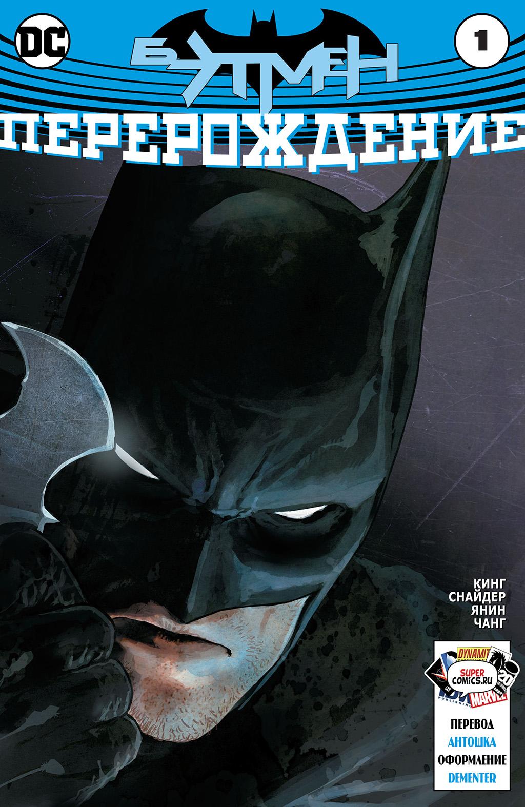 Комикс Все-Звезды Бэтмен