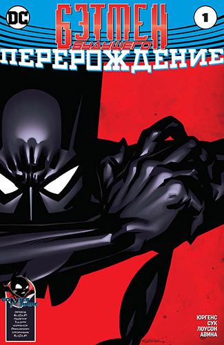 Комикс Бэтмен Будущего: Перерождение