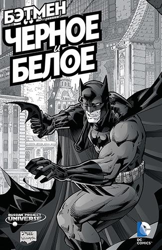 Комикс Бэтмен: Черное и Белое